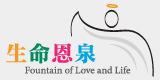 《生命恩泉》 Fountain of Love and Life
