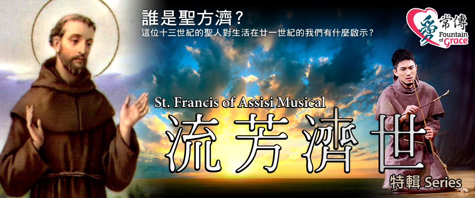 Who is St Francis?
