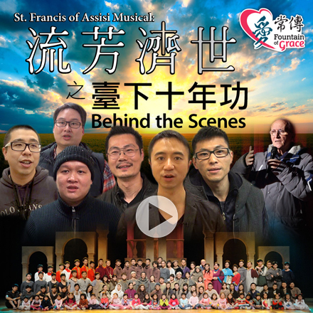St. Francis of Assisi Musical: Behind the Scenes