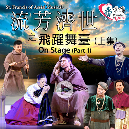 St. Francis of Assisi Musical: On Stage I