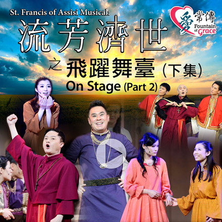 St. Francis of Assisi Musical: On Stage II