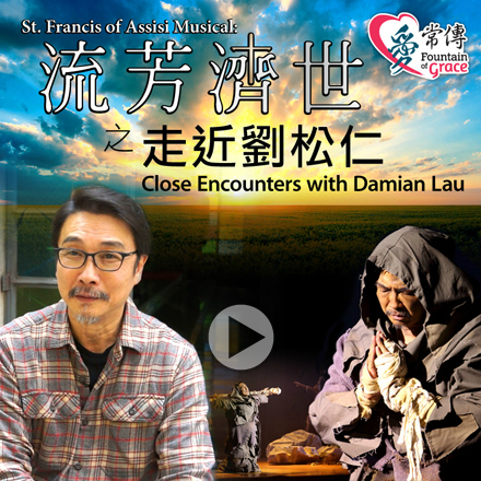 St. Francis of Assisi Musical: Close Encounters with Damian Lau